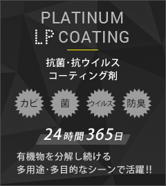 PLATINUM LP COATING